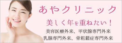あやクリニック:小田原駅東口徒歩2分